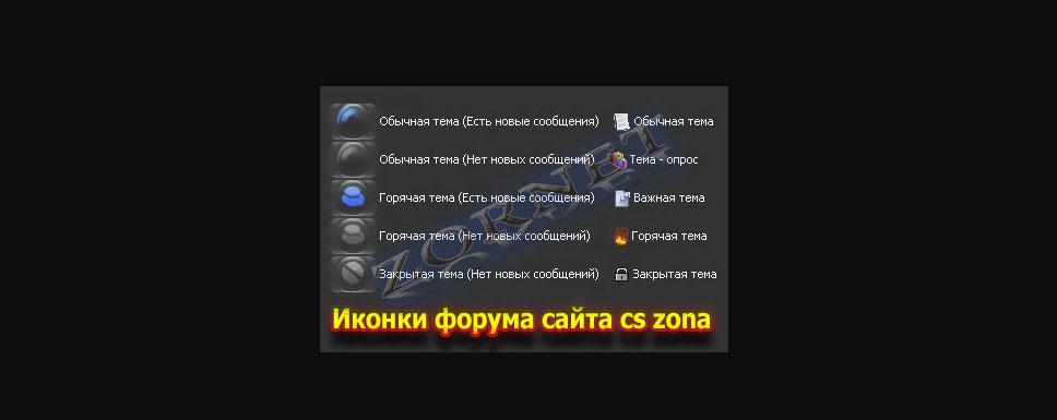 Иконки форума сайта cs zona
