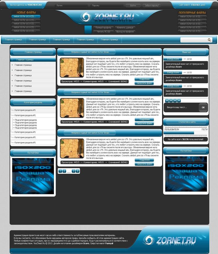 Красивый макет под ваш сайт в PSD
