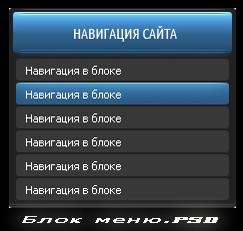 Уникальный блок меню сайта в PSD
