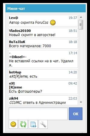 Мини чат сайта ucoz с авто обновлением