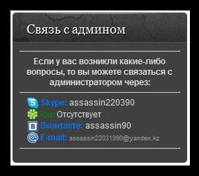 """Скрипт сайта """"Связь с Администратором"""""""