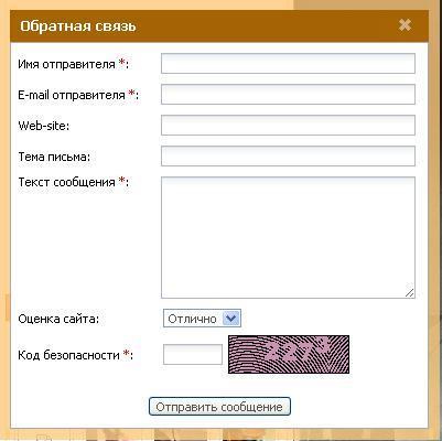Обратная связь в Ajax окне для сайта