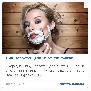 Красивый вид новостей Minimalism для сайта