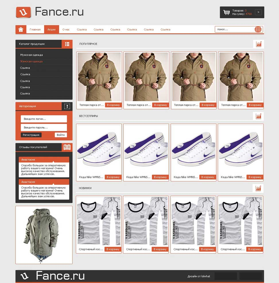Макет сайта интернет-магазина FanceShop