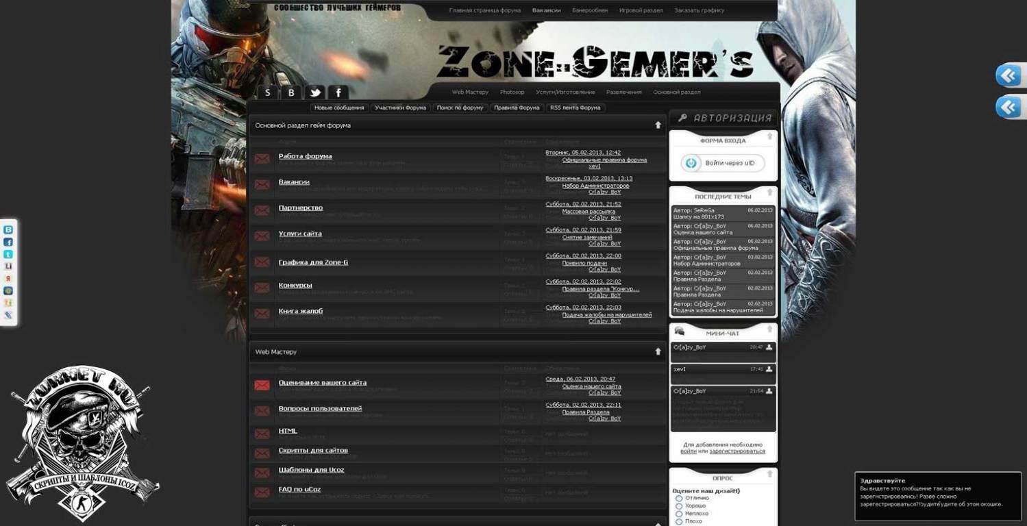 Темный игровой форума для uCoz Zone