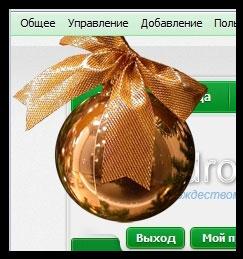 Украшение шарик для сайта ucoz