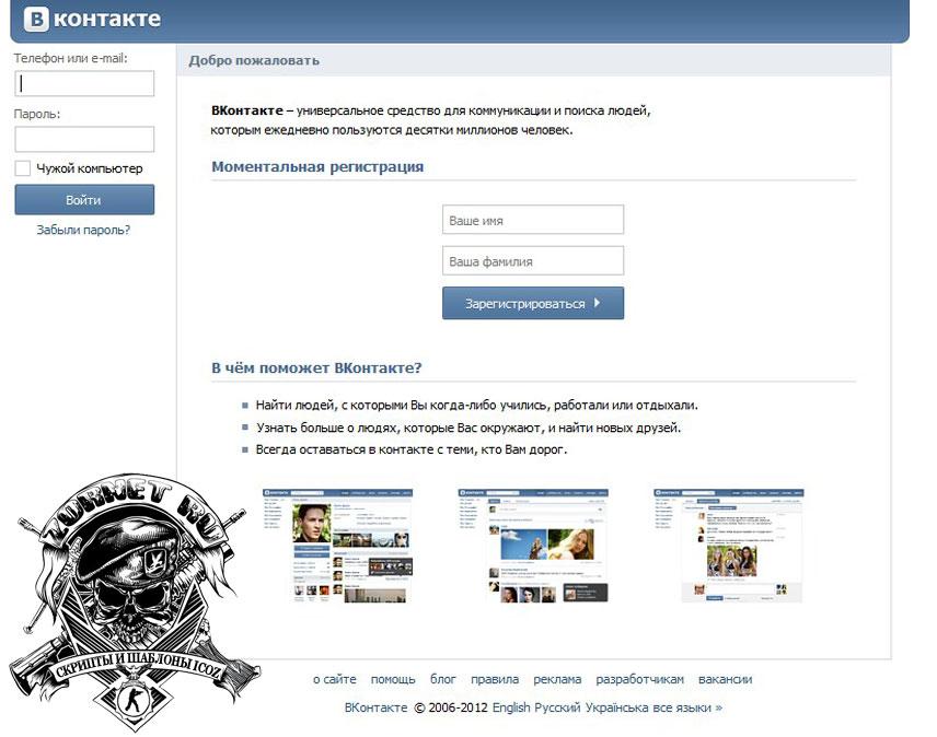 Шаблон вконтакте для сайта ucoz
