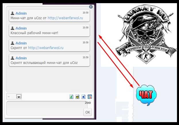 Всплывающий мини-чат VT для сайта uCoz