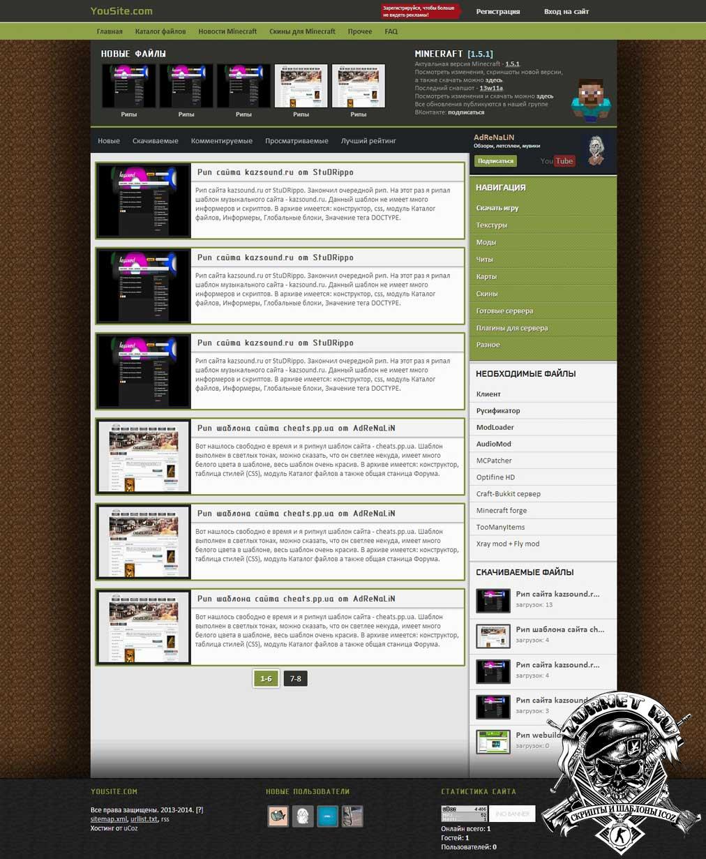Красивый шаблон для сайта uCoz hi7emka