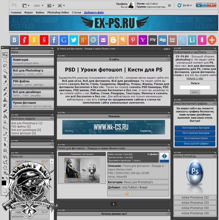 Качественный шаблон EX-PS под оригинал
