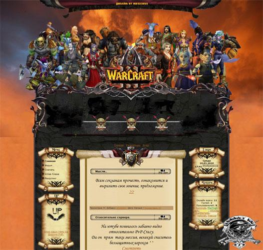 Шаблон WarCraft на игровую тему