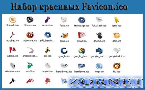 Красивая подборка Favicon.ico на сайт