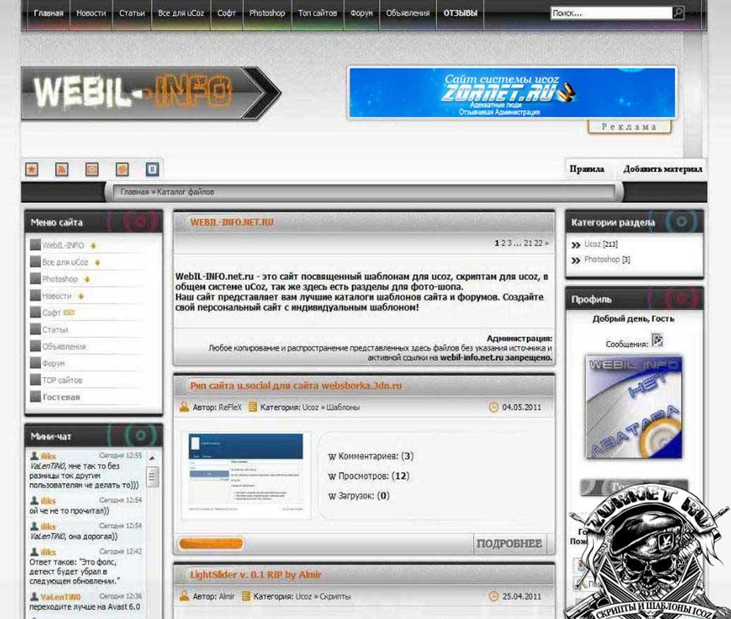 Шаблон для ucoz (WebIL)