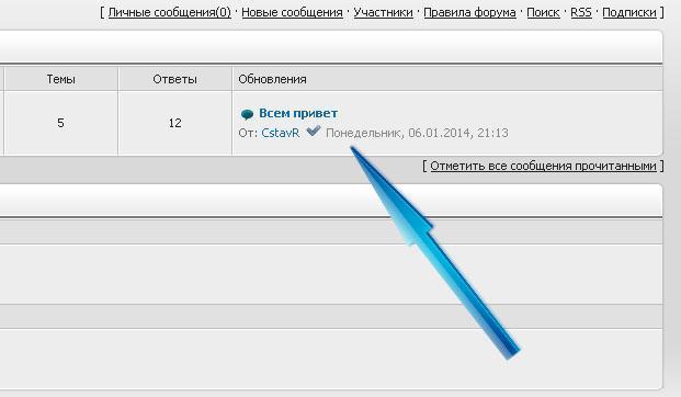 Скрипт обновлений на форуме юкоз