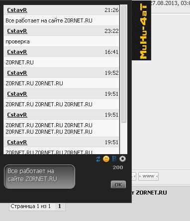 Темный мини чат ZR форума ucoz