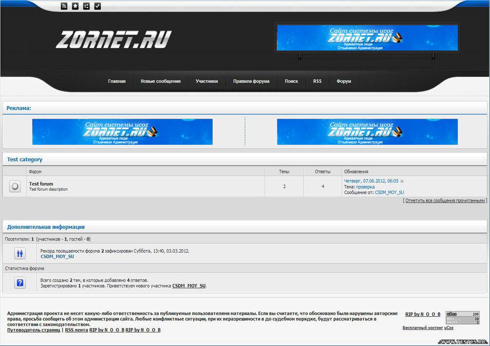 Красивый форум XTM для ucoz