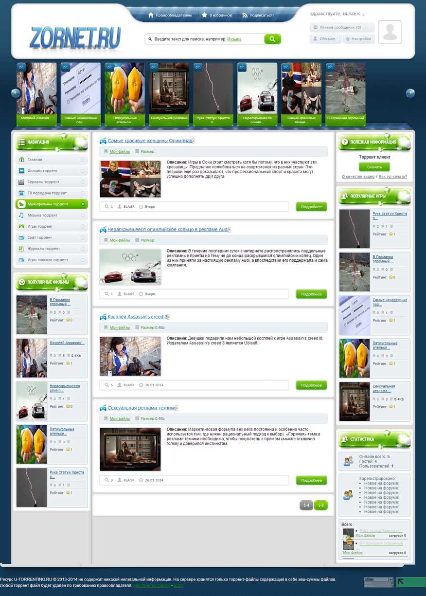 Шаблон сайта ucoz под Torrent