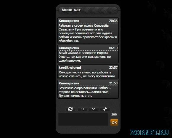 Темный вид материала ucoz для мини чата SD