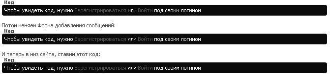 Скрипт когда гость не видит информации на сайте ucoz
