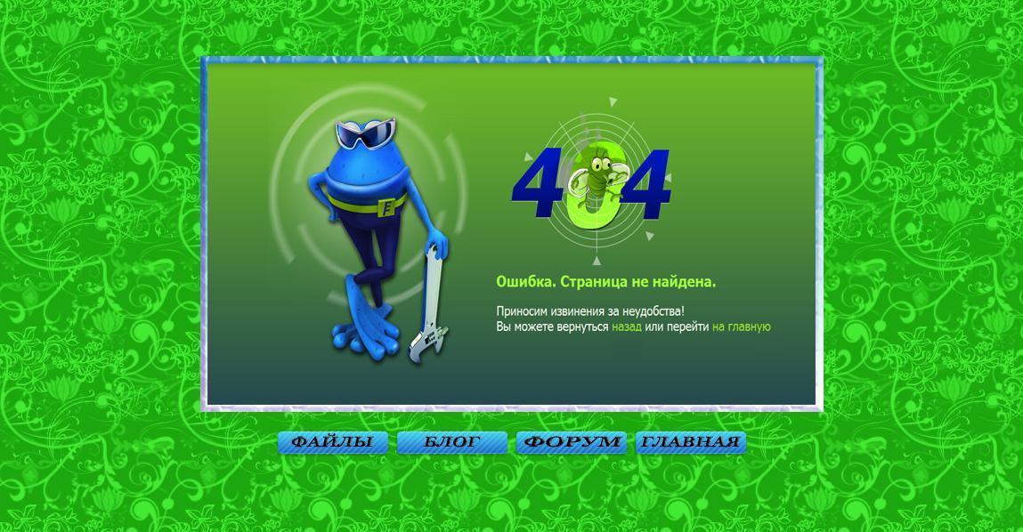 Зеленая страница 404 для ucoz с картинкой