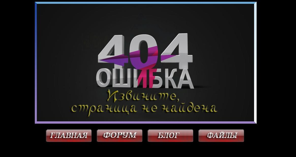 Оригинальная страница 404 для сайта ucoz от ZOTNET.RU