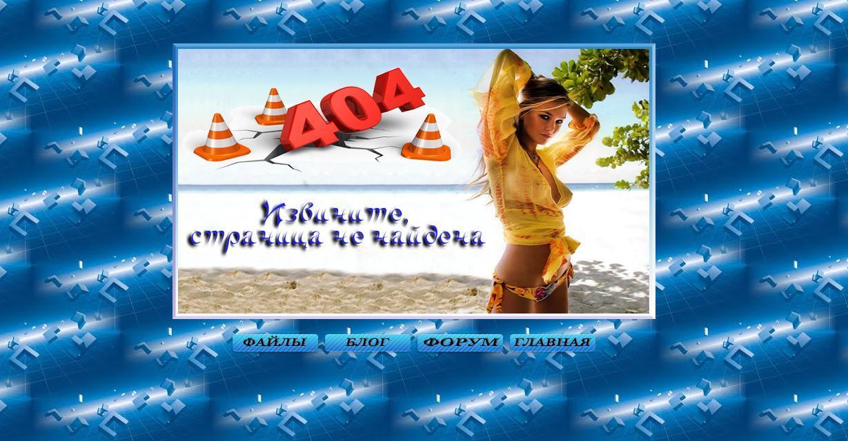 Страница 404 сайта ucoz с девушкой