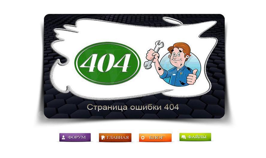 Страница 404 сайта и блога ucoz