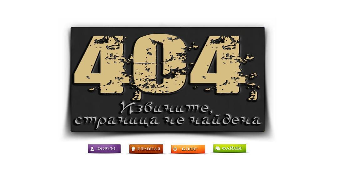 Светлая страница 404 ucoz с тенями
