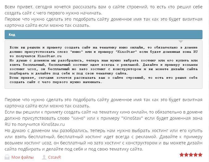 Цитаты и код оттенок синий для сайта ucoz