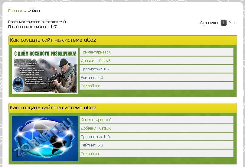 Вид материалов новостей ucoz стиль желто зеленый