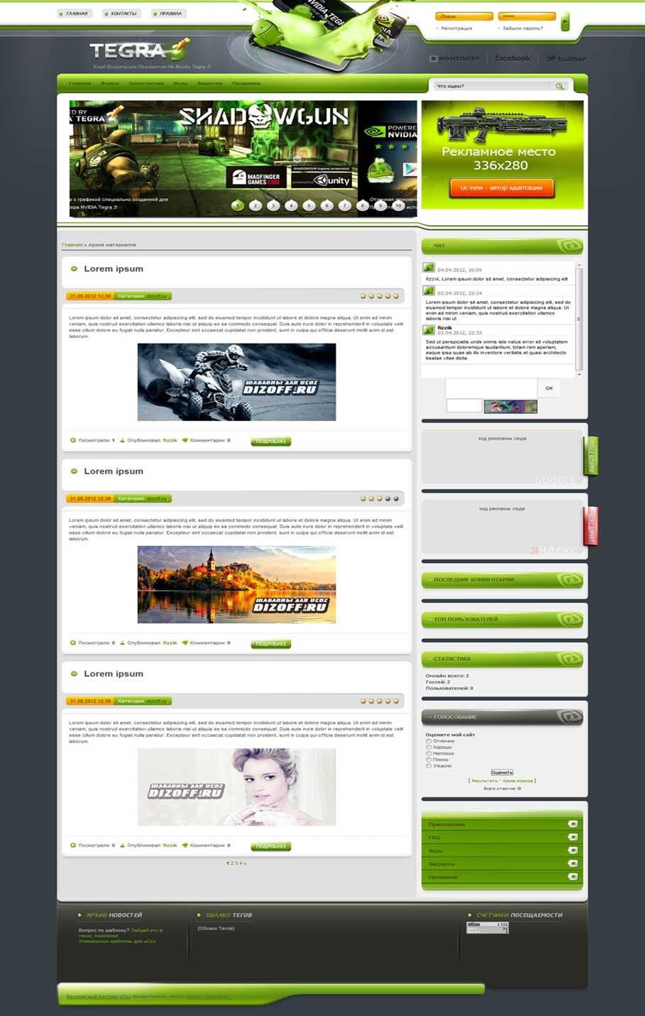 Шаблон Nvidia для сайта ucoz