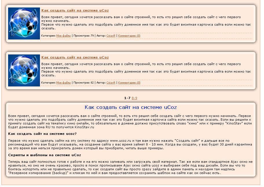 Каркас для описание сайта ucoz