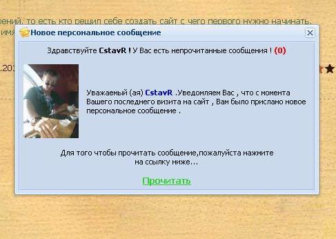 Скрипт вам сообщение окно ajax на сайте ucoz