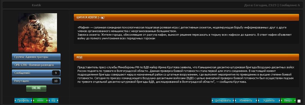 Код и цитата для форума ucoz желтый цвет