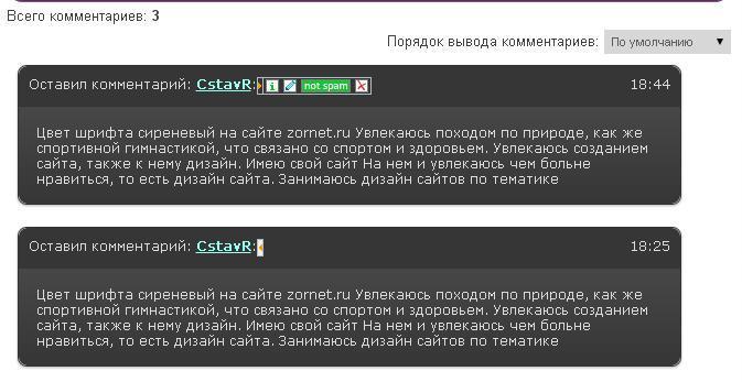 Вид комментариев ucoz для темного и светлого сайта