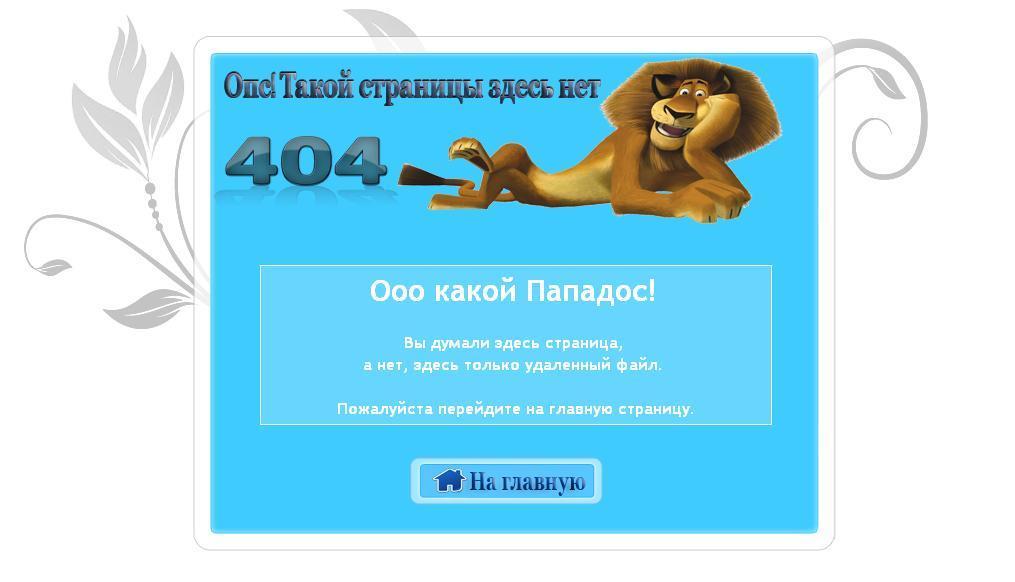 Страница сайта 404 для ucoz - тема общая