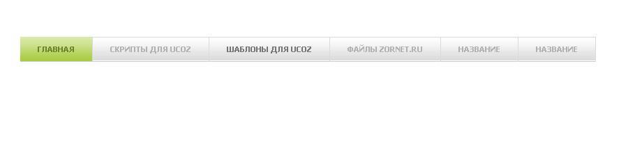 Горизонтальное меню GreenTa для ucoz