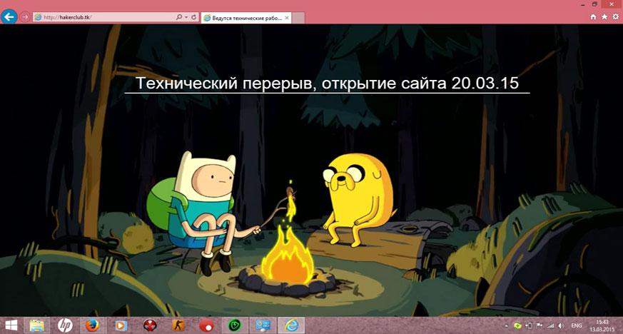Страница тех работ сайта системы ucoz