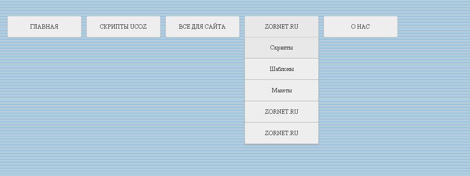 Меню сайта горизонтальное AR-3 для uCoz