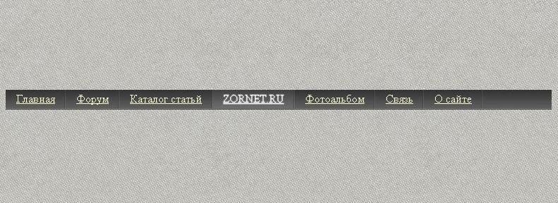Оригинальный эффект горизонтальное меню для uCoz