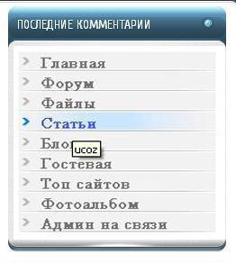Вертикальное меню DREZYR для uCoz