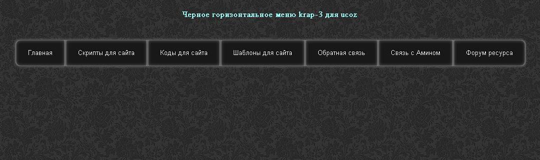 Черное горизонтальное меню FRENYR для ucoz