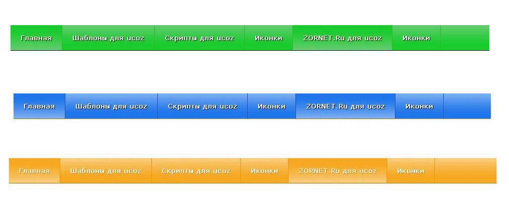 Горизонтальное меню 3 оттенок цвета для ucoz