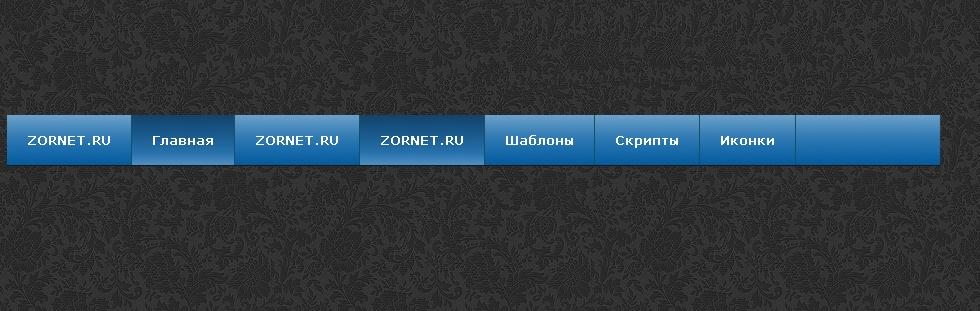 Горизонтальное меню ZOR-NET для uCoz