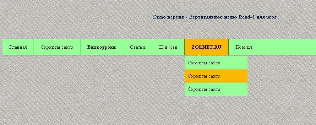 Горизонтальное меню NYG зеленый цвет для uCoz