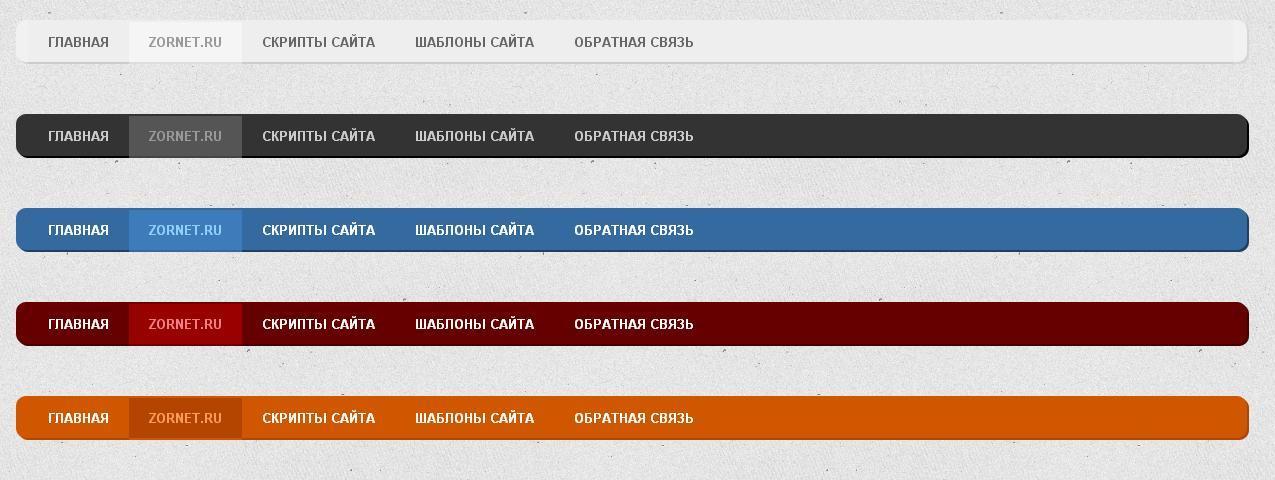 Горизонтальное меню 5 цветов ZER-5 для ucoz