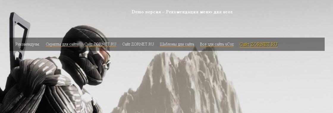 Рекомендация в стиле меню для сайта uCoz