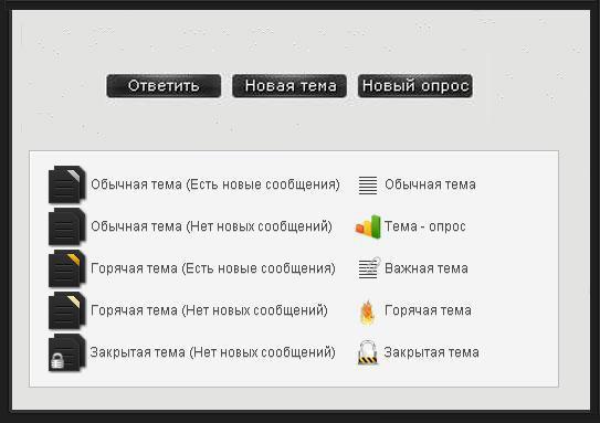 Темно светлые кнопки Atrenta для форума сайта