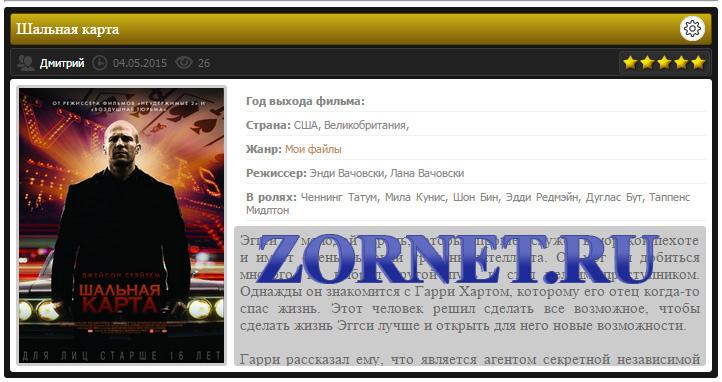 Оригинальный Вид материалов vebik для uCoz