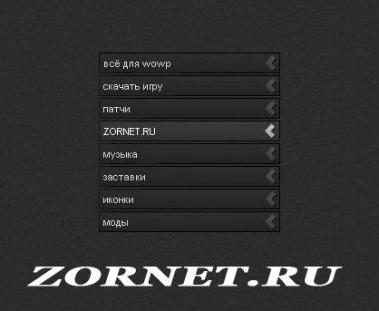 Темное меню сайта Kventys для uCoz
